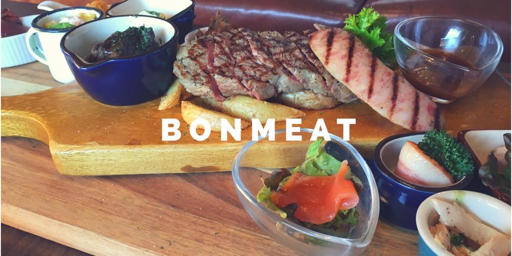 多治見おいしいお肉が食べれるおしゃれな肉バルボンミート