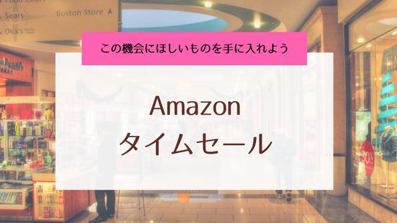 【2018年】amazonタイムセール祭りはいつから?内容とおすすめ商品を徹底解説