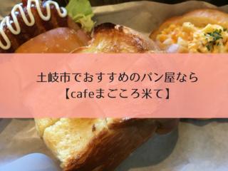 土岐市でおすすめのパン屋なら【cafeまごころ米て】人気の秘密に迫る!