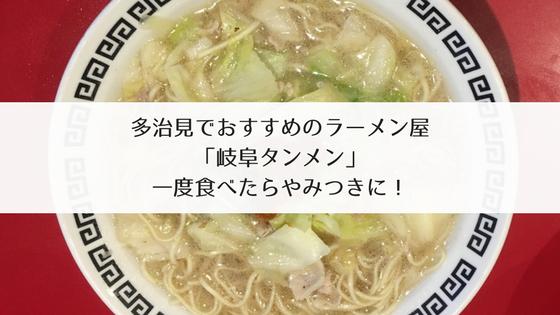 多治見でおすすめのラーメン屋 「岐阜タンメン」 一度食