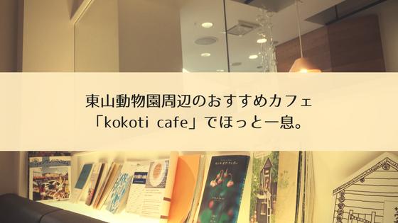 東山動物園周辺のカフェならkokoti cafeがおすすめ!