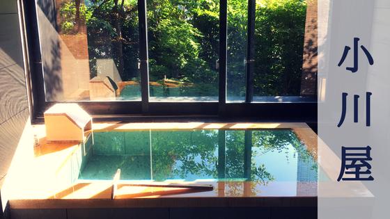 下呂温泉|小川屋の赤ちゃんに優しい宿は本当だった!貸切風呂は癒しの空間