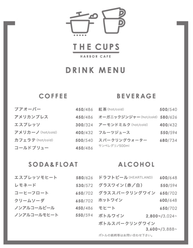 the cups harbor cafe ドリンク