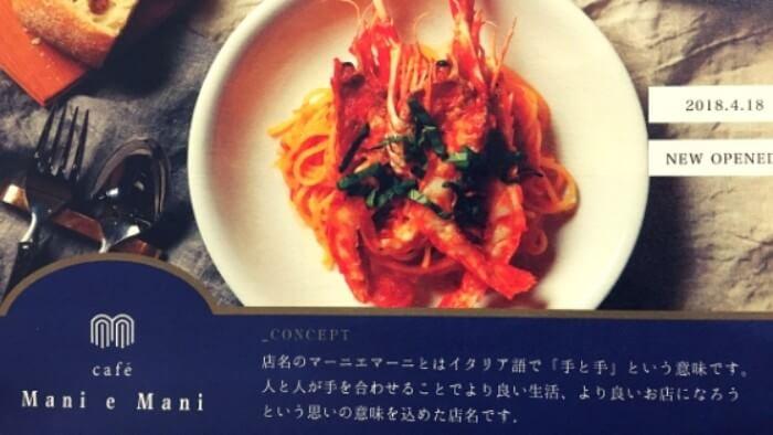 【Mani e Mani】多治見のおしゃれイタリアンカフェ!贅沢気分を味わえる