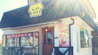 多治見市【Smile Cafe ちいさなおうち】のモーニングは380円~楽しめる!