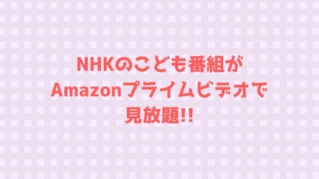 NHKのこども番組がAmazonプライムビデオで見放題 (1) (1)