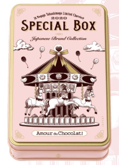 名古屋高島屋アムールデュショコラ20周年限定スペシャルボックスの国内ブランド (1)