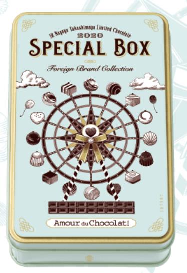 名古屋高島屋アムールデュショコラ20周年限定スペシャルボックスno海外ブランド (1)