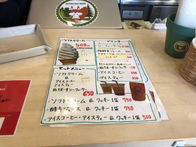 沖縄森のリスのメニュー