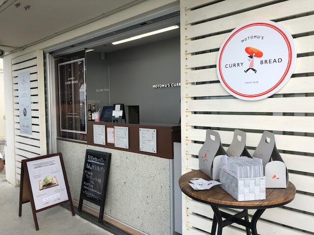 沖縄のモトムスカレーパン