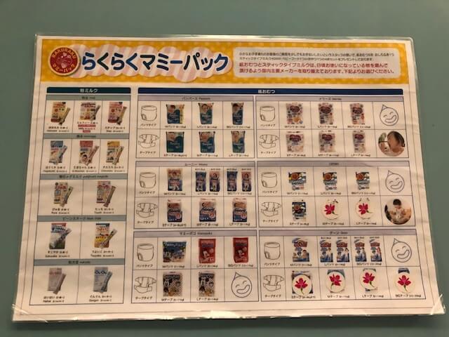 ザ・ビーチタワー沖縄ではおむつがもらえる