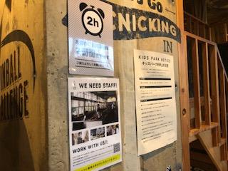 エイトパークカフェ犬山店は2時間制